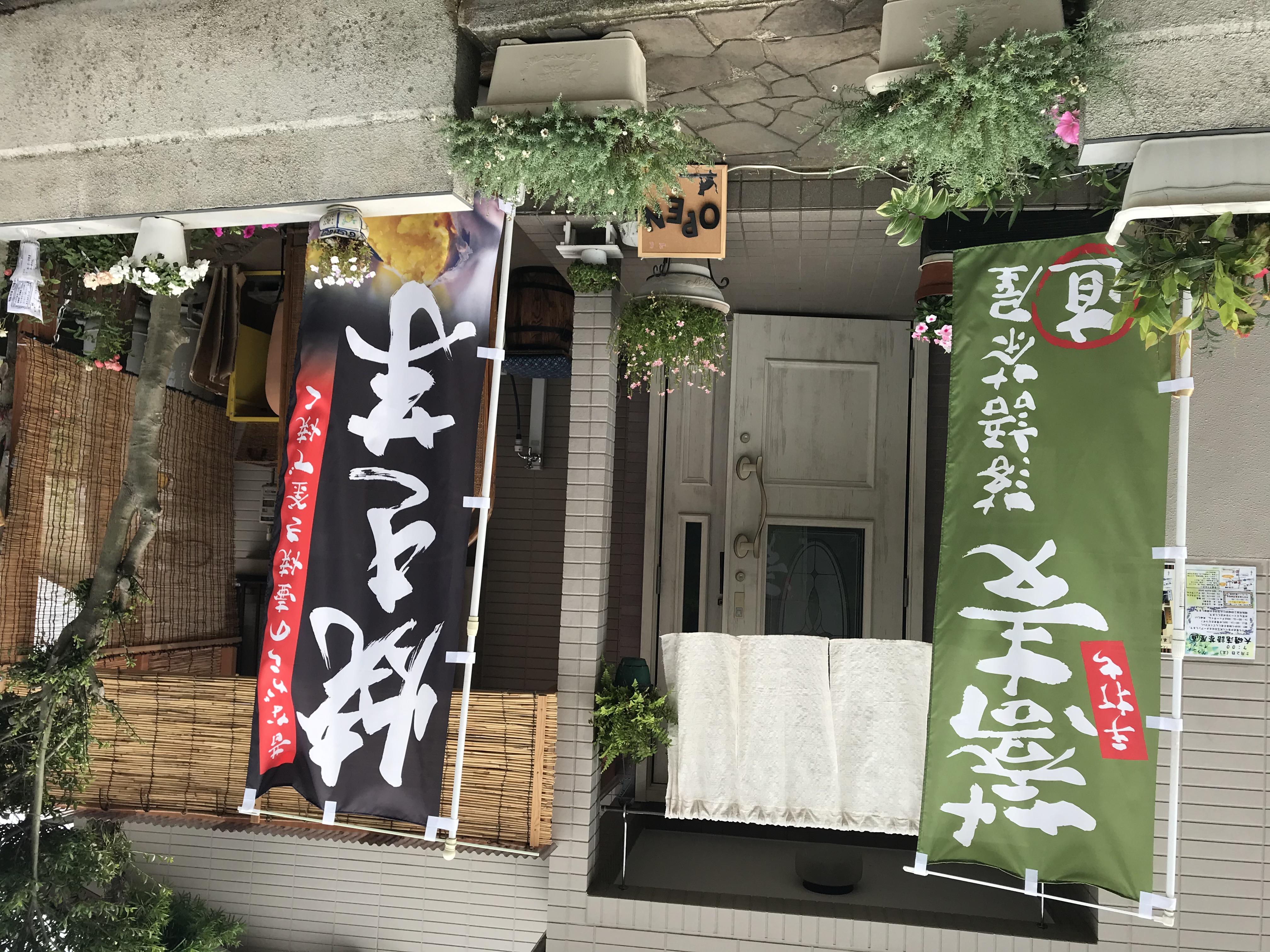大磯落語茶屋