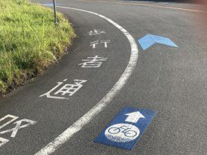 太平洋自転車道路