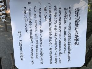 六所神社6