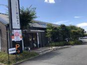 サンマルク大磯店