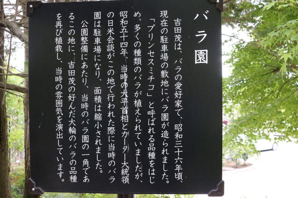 吉田茂邸バラ園案内