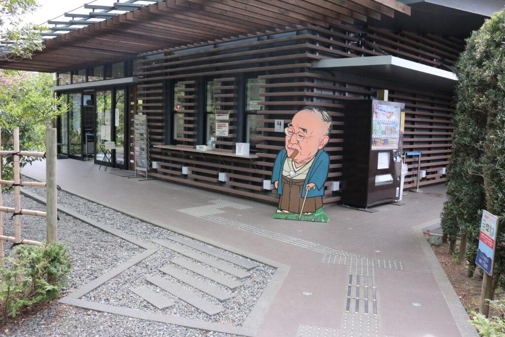 旧吉田茂邸管理室