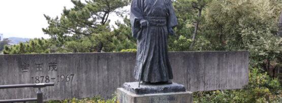 吉田茂銅像2