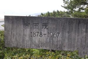 吉田茂銅像3