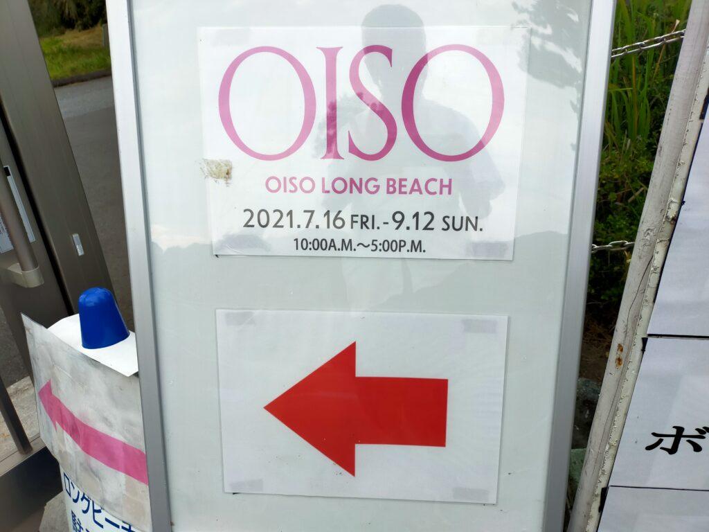 大磯ロングビーチ最終日